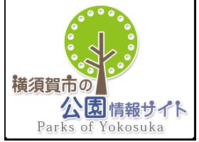 横須賀市の公園案内サイト